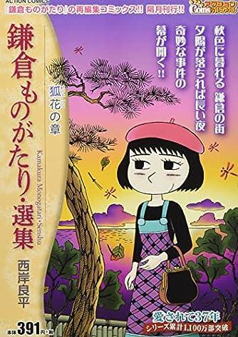 鎌倉ものがたり・選集 狐花の章 (アクションコミックス(Coinsアクションオリジナル))