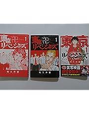東京 卍 リベンジャーズ 1~23 全巻 セット 全巻 シュリンク (ビニール) 包装 未開封品