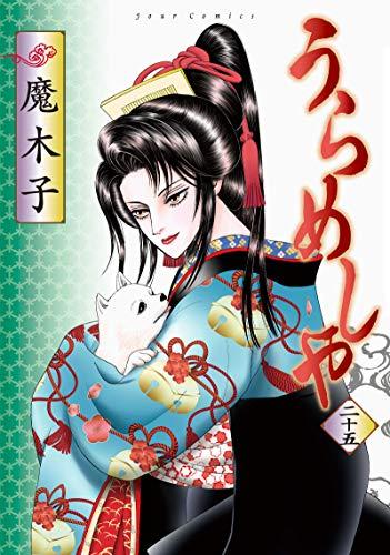 うらめしや(25) (ジュールコミックス)