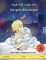 راحت بخواب، گرگ کوچک - Sov gott, lilla vargen (فارسی، دری - سوئدی): کتاب کودکان دوزبانه با کتاب صوتی (Sefa Picture Books in Two Languages)