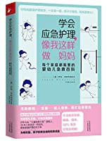 A Life. A Finger. A Pea Up a Nose: CPR KIDS essential First Aid Guide for Babies and Children (Chinese Edition)