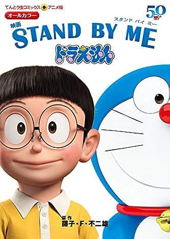 アニメ版 映画 STAND BY ME ドラえもん (てんとう虫コミックスアニメ版)