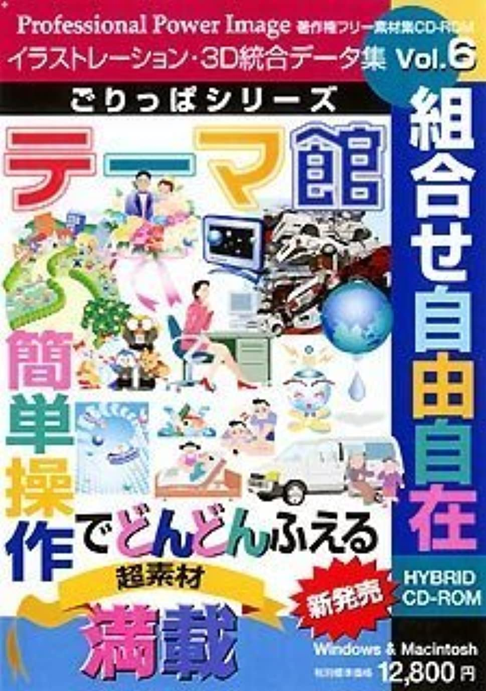 倍増設置サンダーごりっぱシリーズ Vol.6「テーマ館」