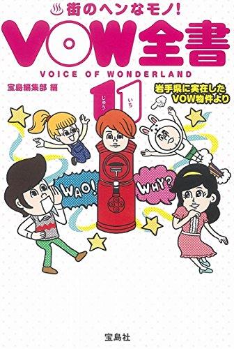 VOW全書〈11〉まちのヘンなもの大カタログ (宝島SUGOI文庫)