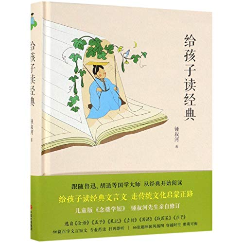Reading Classics for Children (Chinese Edition)