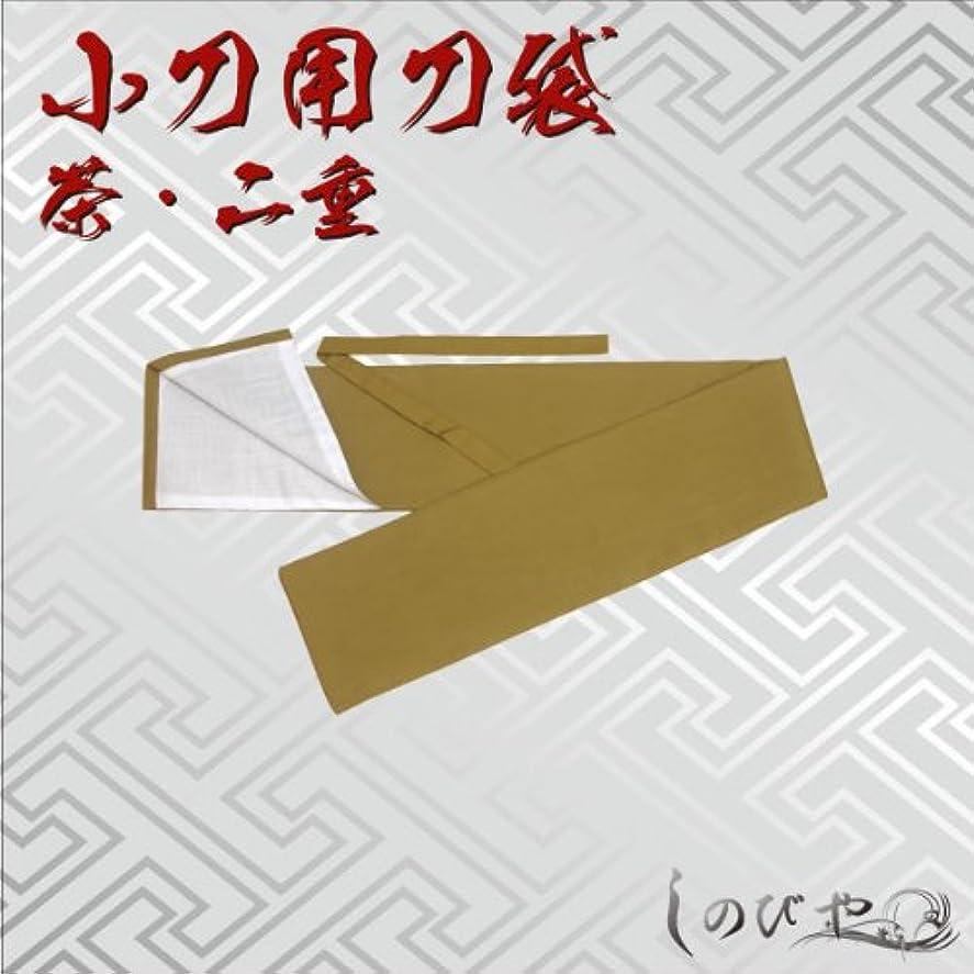 モニターリクルートパッド刀袋(小刀用 茶?二重)