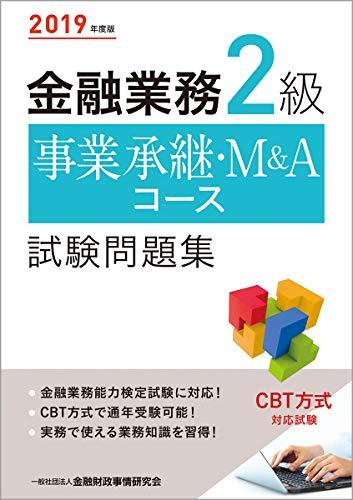 2019年度版 金融業務2級 事業承継・M&Aコース試験問題集