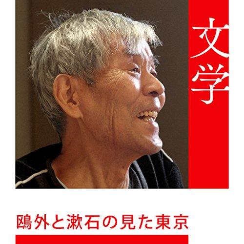 『鴎外と漱石の見た東京』のカバーアート