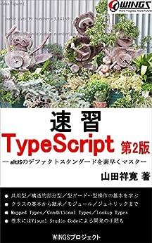 [山田祥寛]の速習 TypeScript 第2版 速習シリーズ