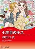 七年目のキス (ハーレクインコミックス・キララ)