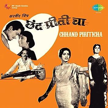 Chhand Piriticha (Original Motion Picture Soundtrack)