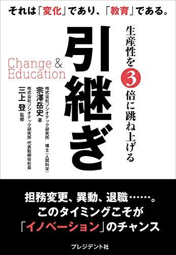 引継ぎ Change & Education――生産性を3倍に跳ね上げる