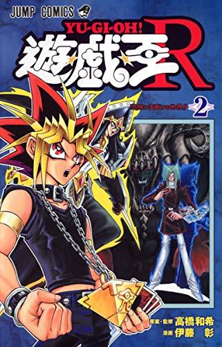 遊☆戯☆王R 2 (ジャンプコミックス)