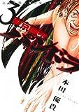 東京闇虫 ─2nd scenario─パンドラ 3 (ジェッツコミックス)