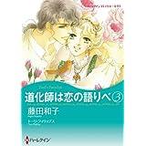 道化師は恋の語りべ 3 (ハーレクインコミックス)