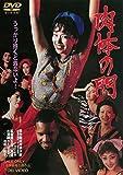 肉体の門[DVD]