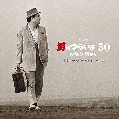 SHOCHIKU RECORDS『男はつらいよ お帰り 寅さん オリジナル・サウンドトラック(SOST-1038)』