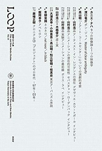 LOOP映像メディア学―東京藝術大学大学院映像研究科紀要〈Vol.10〉