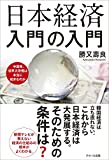 日本経済入門の入門 中国発、世界大恐慌は 本当に起きるのか