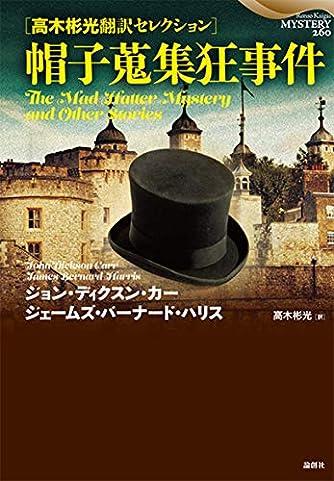 帽子蒐集狂事件 (論創海外ミステリ)