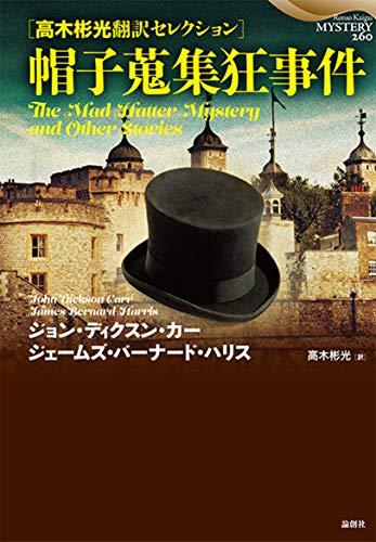 帽子蒐集狂事件 / ジョン・ディクスン・カー