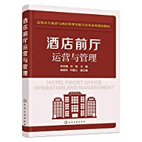 The hotel lobby and Operations Management (Li Xiaonan)(Chinese Edition)