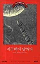 From the Earth to the Moon (Korean edition)