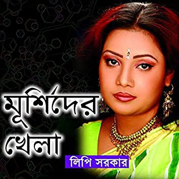 Murshider Khela