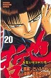 哲也~雀聖と呼ばれた男~(20) (週刊少年マガジンコミックス)