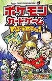 ポケモンカードゲームやろうぜ~っ! ソード&シールド スタート!編 (てんとう虫コミックス)