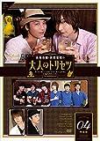 鳥海浩輔・前野智昭の大人のトリセツ4 特装版[MOVC-0215][DVD]