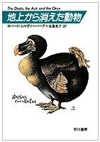 地上から消えた動物 (ハヤカワ文庫 NF 88)
