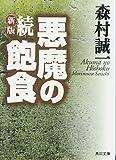 新版 続・悪魔の飽食 (角川文庫)