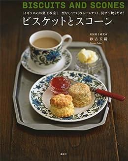 [砂古玉緒]のイギリスのお菓子教室 ビスケットとスコーン 型なしでつくれるビスケット。混ぜて焼くだけ! (講談社のお料理BOOK)