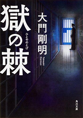 獄の棘 (角川文庫)