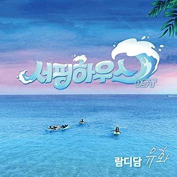 Surfinghouse (Original Television Soundtrack)