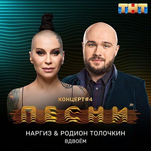 Наргиз & Родион Толочкин