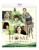 HOME 愛しの座敷わらし スペシャル・プライス[Blu-ray/ブルーレイ]