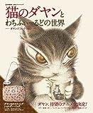 猫のダヤンとわちふぃーるどの世界 ダヤンズコレクション (e-MOOK 宝島社ブランドムック)