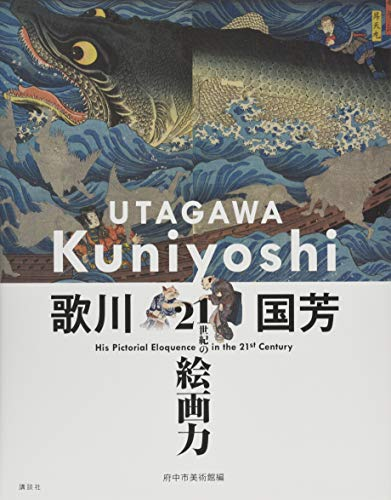 歌川国芳 21世紀の絵画力の詳細を見る