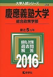 慶應義塾大学(総合政策学部) (2016年版大学入試シリーズ)・赤本・過去問