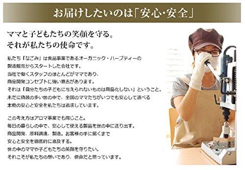 NAGOMIAROMA(ナゴミアロマ)NAGOMIAROMAエッセンシャルオイルお試しセット【AEAJ表示基準適合認定精油】(リラックス)