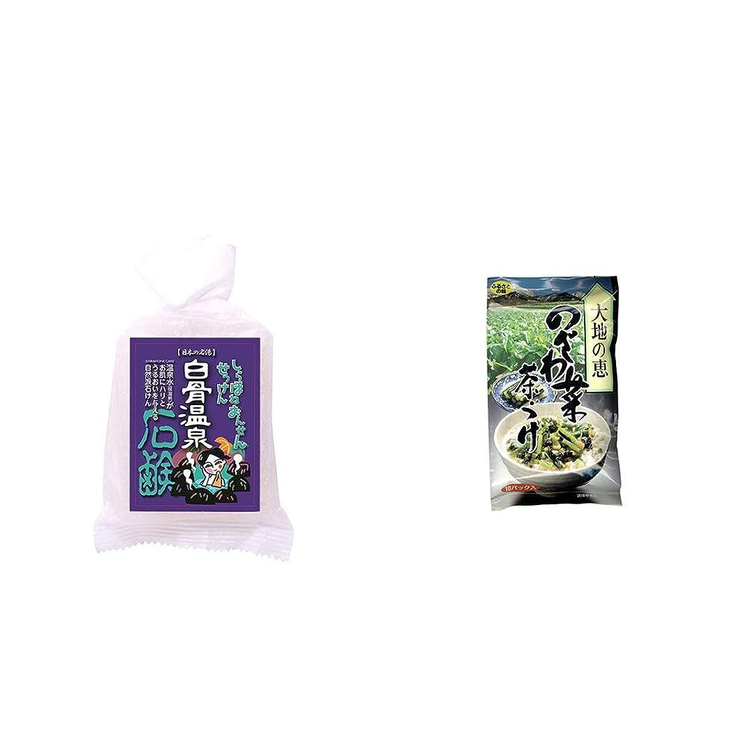 [2点セット] 信州 白骨温泉石鹸(80g)?特選茶漬け 大地の恵 のざわ菜茶づけ(10袋入)