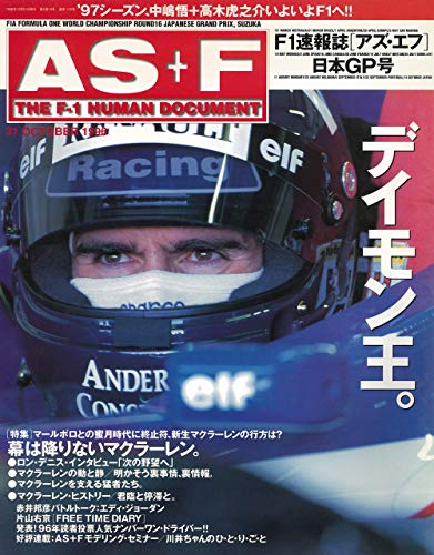 AS+F(アズエフ)1996 Rd16 日本GP号 [雑誌]