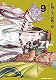 スモーキン'パレヱド(9) (角川コミックス・エース)
