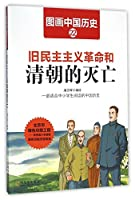 图画中国历史:旧民主主义革命和清朝的灭亡