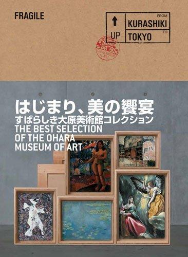 はじまり、美の饗宴: すばらしき大原美術館コレクション