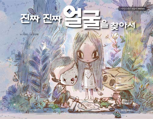 Interpark K-Drama It's Okay to Not Be Okay Moon Young's Fairytale Book Series (5. Finding The Real Face)