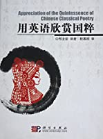 Appreciation of The Quintessence of Chinese Classical Poetry