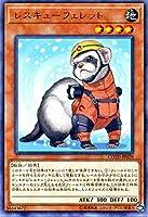 遊戯王OCG レスキューフェレット レア コード・オブ・ザ・デュエリスト
